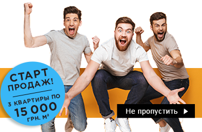 ЖК Власна. Продажа квартир в Ходосовке